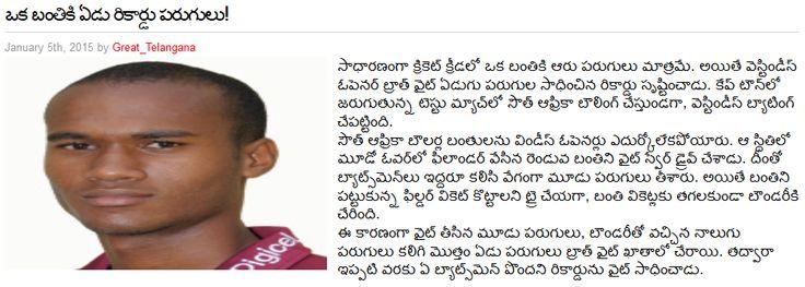 సాధారణంగా క్రికెట్ క్రీడలో ఒక బంతికి ఆరు పరుగులు మాత్రమే. అయితే వెస్టిండీస్ ఓపెనర్ బ్రాత్ వైట్ ఏడుగు పరుగుల సాధించిన రికార్డు సృష్టించాడు. Visit More at : http://www.greattelengana.com/seven-single-cricket/
