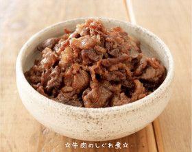 ☆牛肉しぐれ煮☆