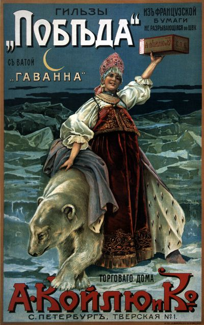 Russian advertising poster for cigars  (pre-1917)