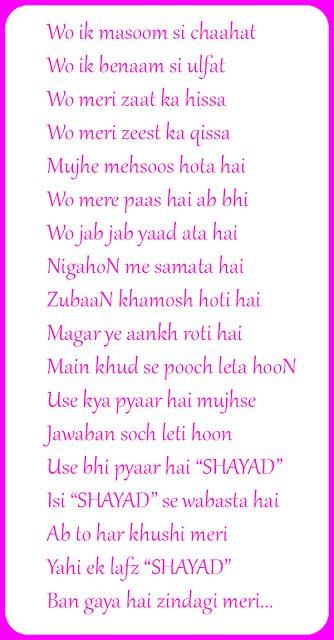 ♥♥♥  Sher-O-Shayari  ♥♥♥: Wo Ik Masoom Si Chaahat