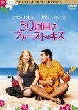 ★50回目のファースト・キス