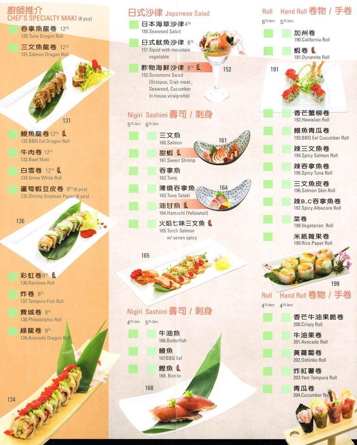The Markham Kitchen Design Images On Pinterest: Dragon Legend Menu 龍珠匯菜单, 25 Lanark Rd , Markham