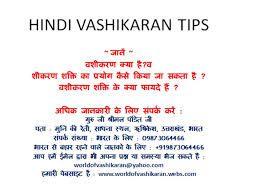 Vashikaran Mantra information...
