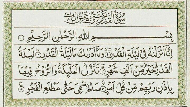 Surah Qadr.