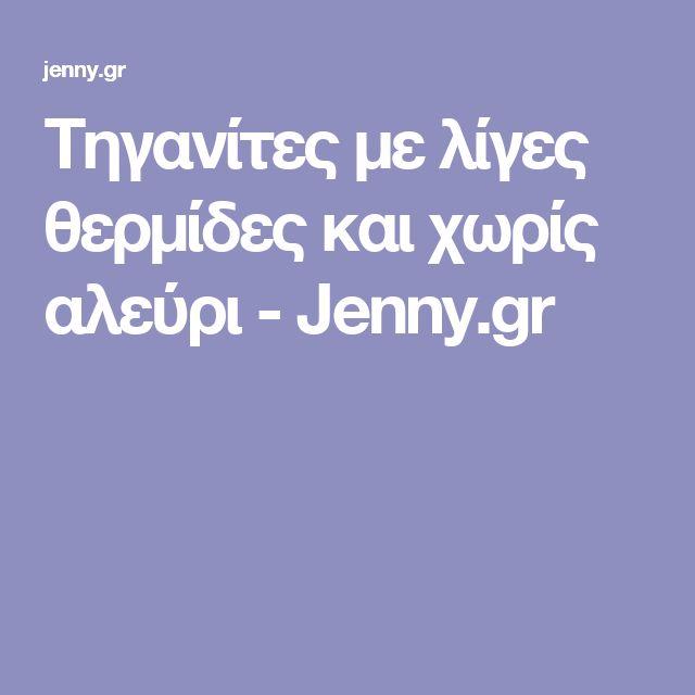 Τηγανίτες με λίγες θερμίδες και χωρίς αλεύρι - Jenny.gr
