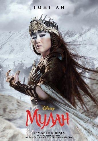 Mulan 2020 Dvdrip F U L L M O V I E Mulan Fullmovie Movieonline Watchonline Downloadhd Mulan Movie Mulan Gong Li