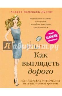 Андреа Лустиг - Как выглядеть дорого обложка книги