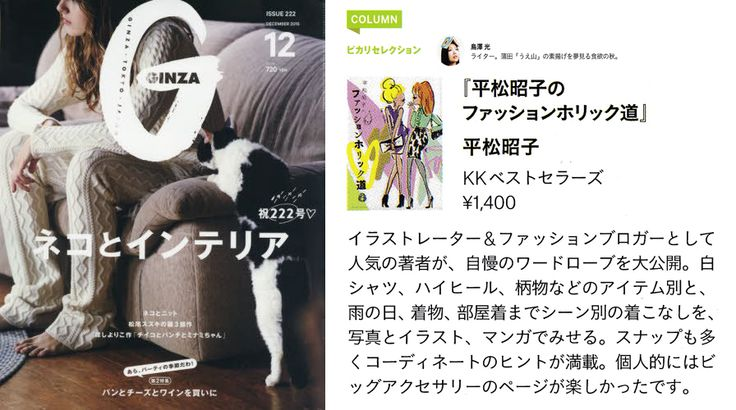 """GINZA 2015 DECEMBER recommends my book """"FASHION HOLIC WAY""""! Thank you♡GINZA最新号で鳥澤光さに『ファッションホリック道』を推薦して頂きました。ありがとうございます♡"""
