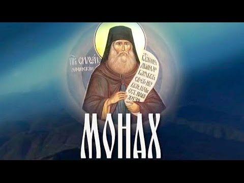 Монах. Фильм (2017)