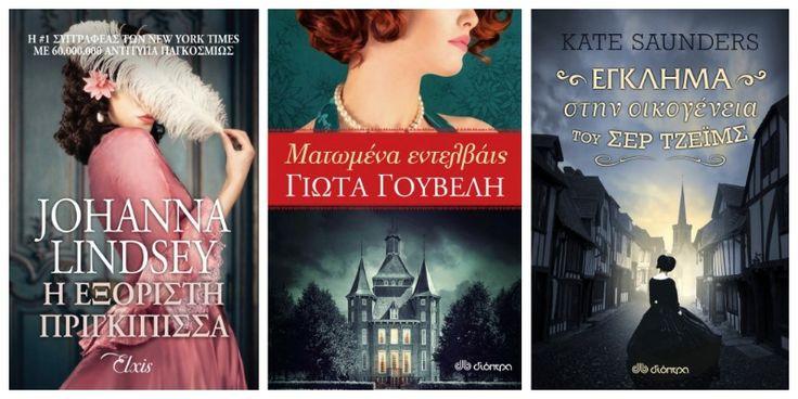 Διαγωνισμός ThatsLife.gr - Κερδίστε τα μυθιστορήματα του καλοκαιριού από τις εκδόσεις Διόπτρα! http://getlink.saveandwin.gr/92O