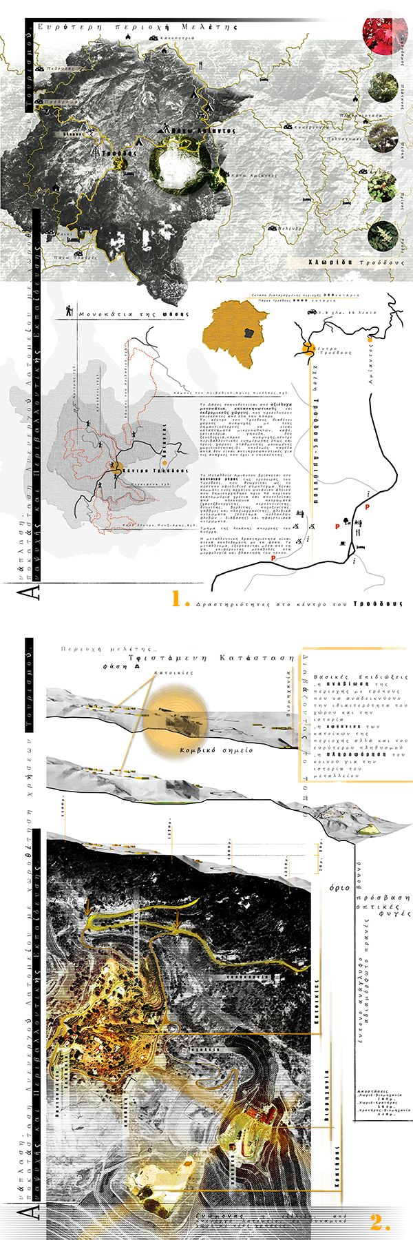 Articles - STUDENTS PROJECTS - DESIGN PROJECTS - PROJECTS2013 - Reformation and rehabilitation of an inactive quarry, with spatial location of uses for Tourism, Recreation and Environmental Education
