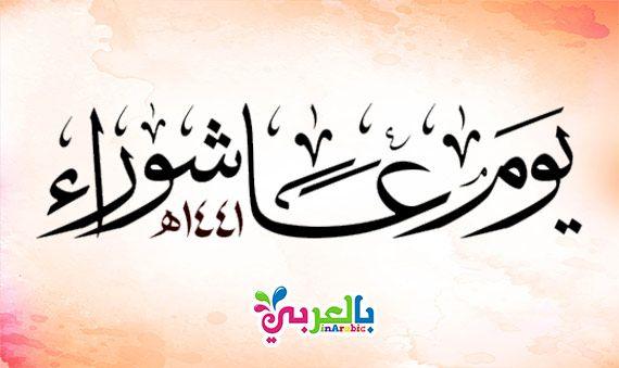فضل صيام عاشوراء والاعمال المستحبة فيه Arabic Calligraphy Calligraphy