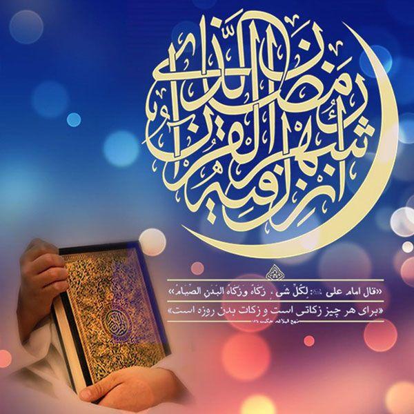 عکس حلول ماه مبارک رمضان مبارک