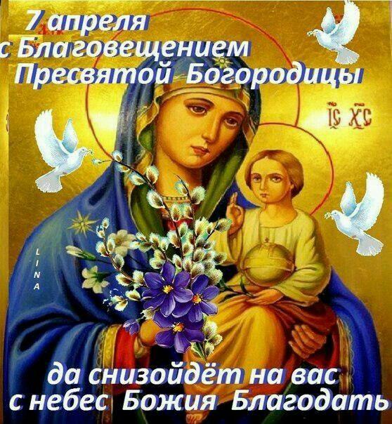 Выпускных вечеров, открытки на праздник благовещение