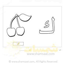 تلوين الحرف وصورة حرف الكاف تدريبات قبل الكتابة والتعرف على الحروف شمسات Math Notebooks Alphabet Worksheets Islam For Kids