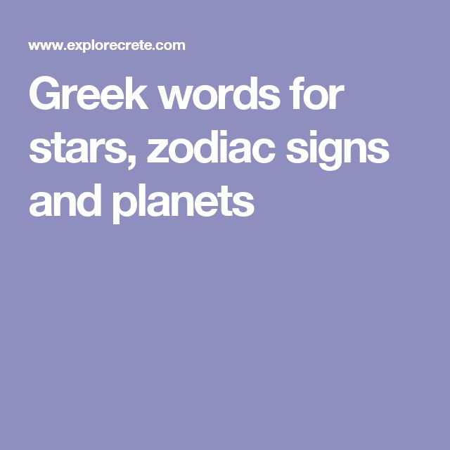 Greek words for stars, zodiac signs and planets