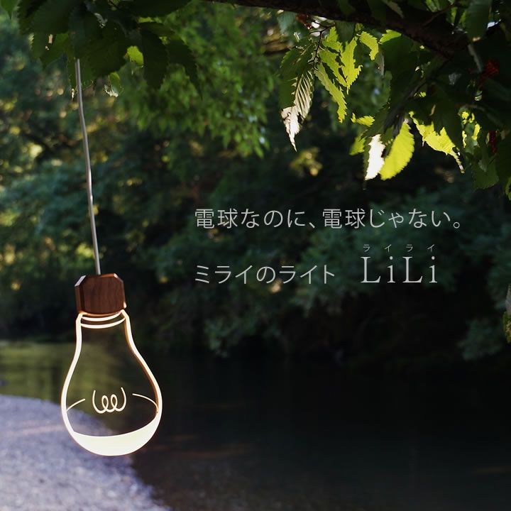 【楽天市場】間接照明 おしゃれ LED ライト ランプ インテリア アウトドア 屋外 厚さ10mmの電球?ミライのライト【LiLi ライライ】シーリングやフロアスタンドのような間接照明としても使えます。:ジューシーガーデン プラス