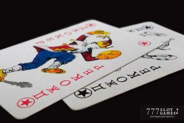Джокер – карта в колоде и «дикий» символ на слоте. В нашей стране эта карта не очень известна. В переводе на русский, Джокер – означает «Шутник» или «Шут». Поэтому чаще всего на этих картах изображен шут или чертенок. Обязательно входит в состав классической или «французской» колоды из 54 карт, и очень часто встречается на барабанах игровых автоматов.