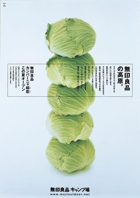 japanese advertising - Google Search