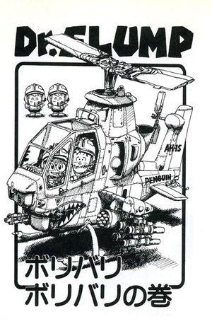 漫画史を変えた画力!Dr.スランプで見る80年代鳥山明の才能! - NAVER まとめ