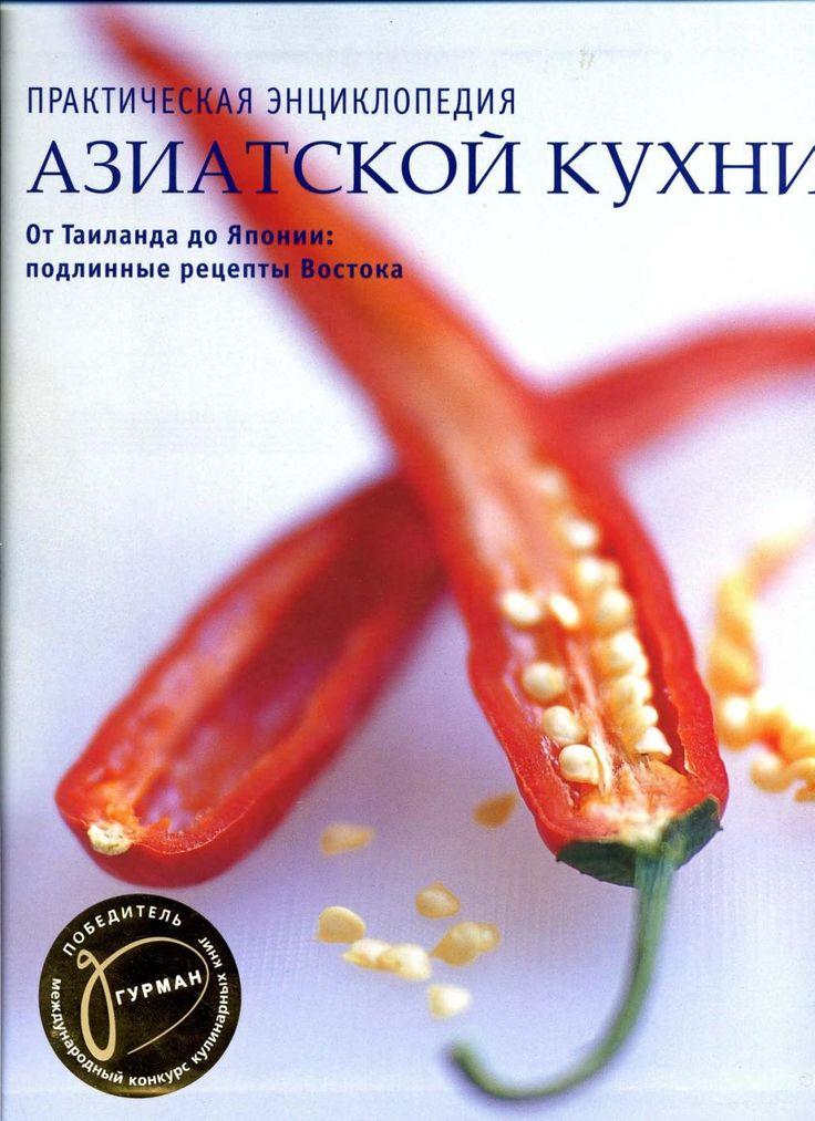 Morris salli prakticheskaya enciklopediya aziatskoi kuhni ot tailanda do yaponii podlinnye recepty v by Светлана Мандрыко - issuu