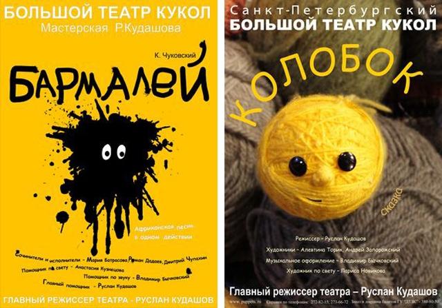 Большой Театр Кукол.