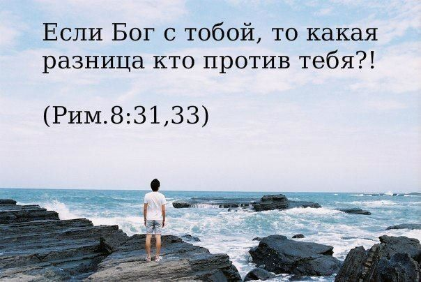 Верю, надеюсь, люблю...