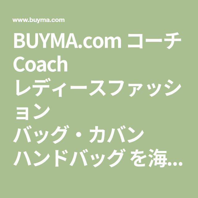 BUYMA.com コーチ Coach レディースファッション バッグ・カバン ハンドバッグ を海外通販! ファッション通販サイト『BUYMA』(バイマ)。日本にいながら世界中の商品を購入できるソーシャルショッピングサイトです。