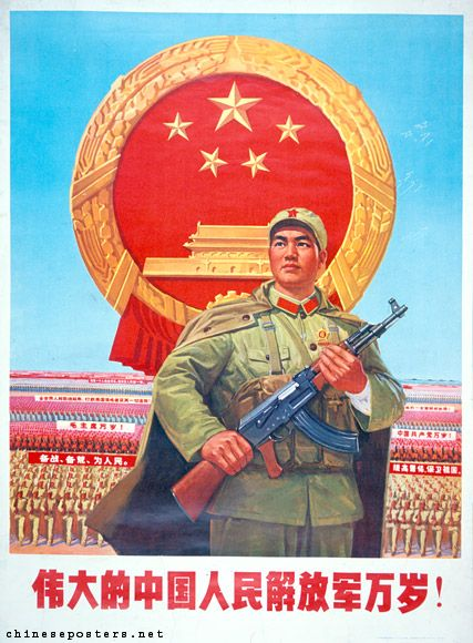 Long live the great Chinese People's Liberation Army!, 1972