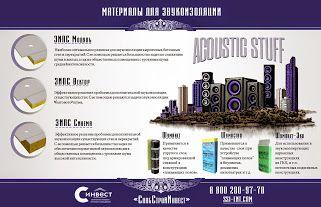 Звукоизоляция  и звукоизоляционные материалы