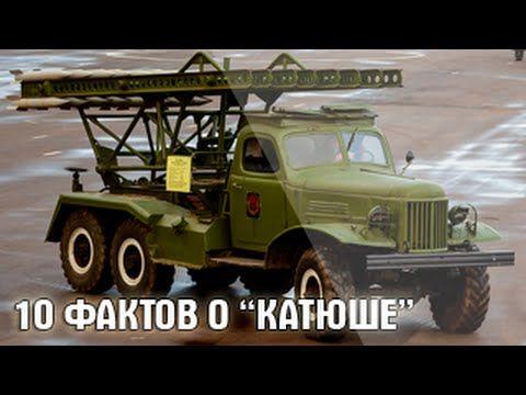 """10 интересных фактов о """"Катюше"""" (БМ-13)   Видео YouTube"""