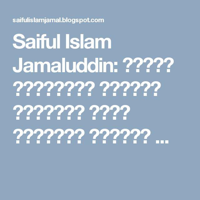 Saiful Islam Jamaluddin: الأدب الإسلامي واليوم العالمي للغة العربية الفصحى ...