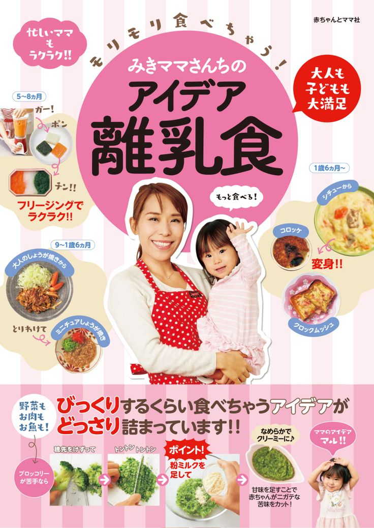 今日は、離乳食本の発売日です~!! |藤原家の毎日家ごはん。