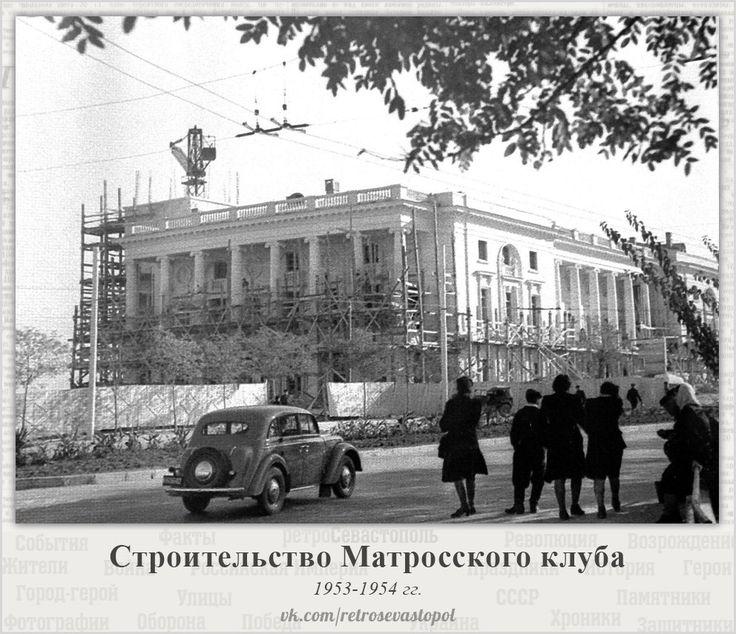 Строительство Матросского клуба. 1954  г. Ретро Севастополь