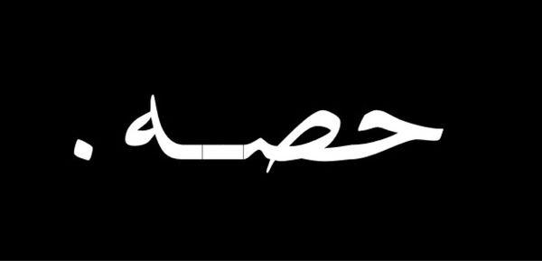 معنى اسم حصه صفات حاملة اسم حصة Arabic Calligraphy Calligraphy Stickers