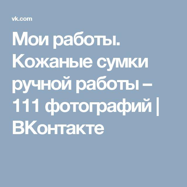 Мои работы. Кожаные сумки ручной работы – 111 фотографий | ВКонтакте