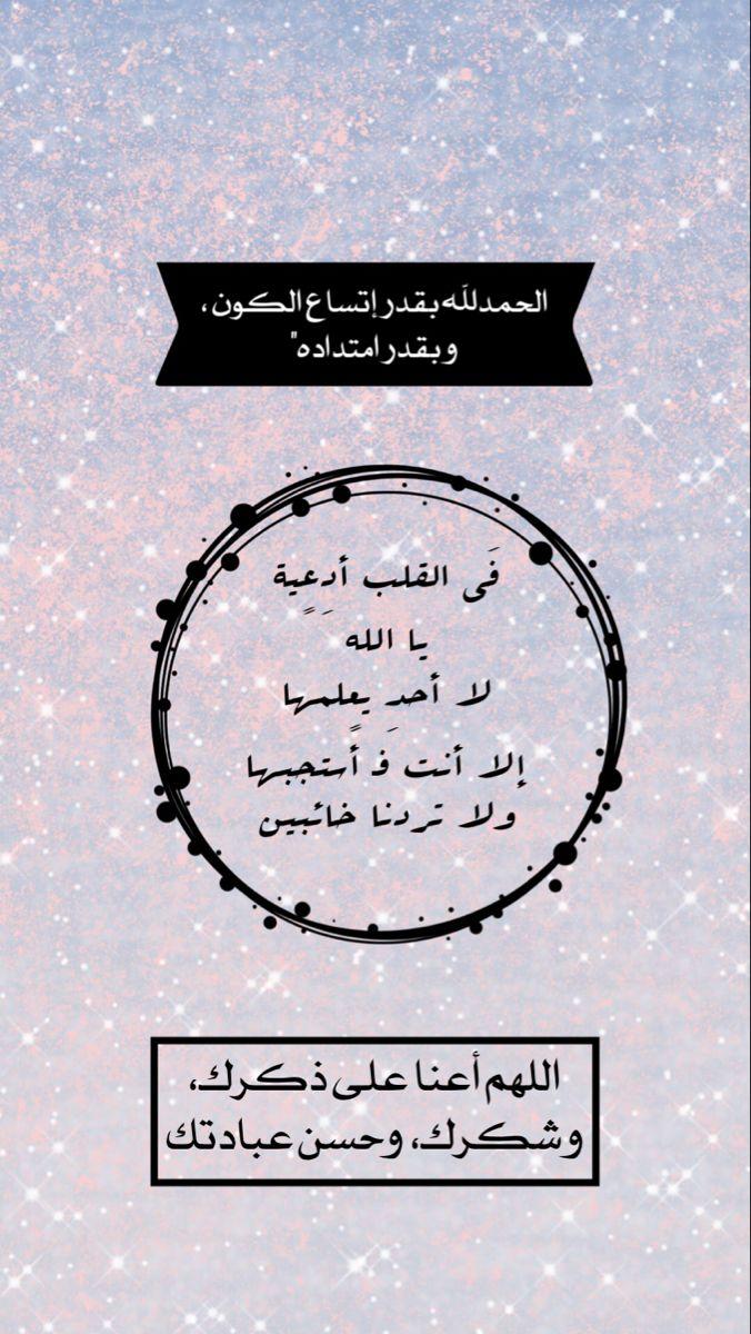اقتباسات دينية اسلامية تصميمي بالعربي ستوري سناب Islamic Quotes Arabic Quotes Quotes