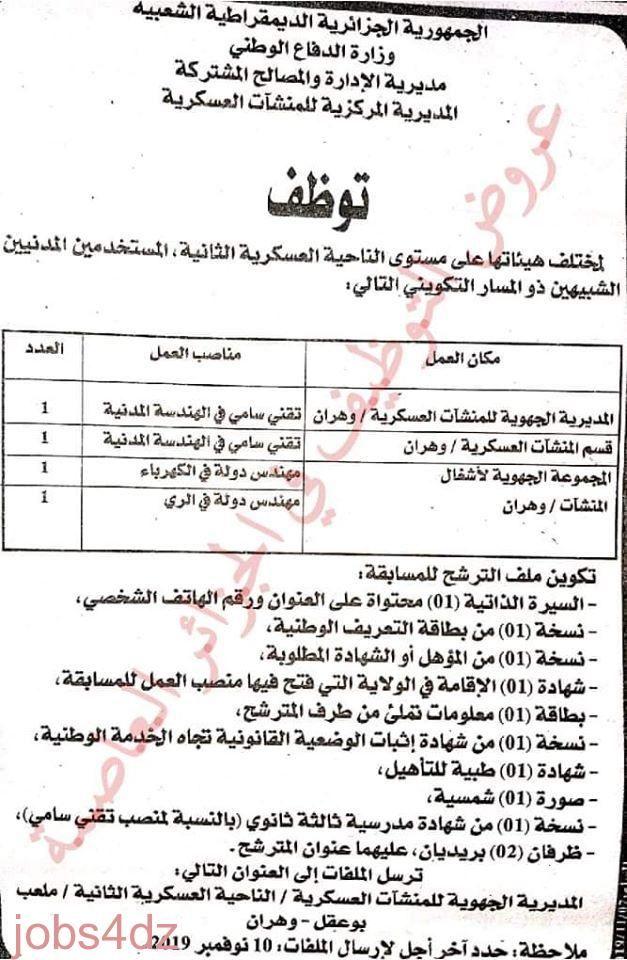 اعلان عن توظيف مدنين شبيهين بالناحية العسكرية الثانية وهران Chart