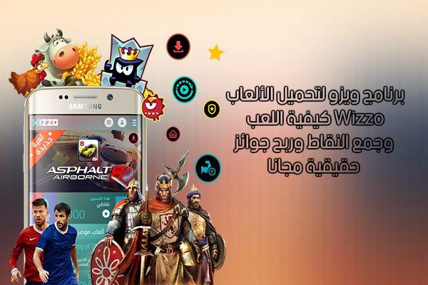 تحميل برنامج ويزو لتحميل الألعاب شرح ألعاب ويزو Wizzo كيفية اللعب وجمع النقاط وربح جوائز حقيقية مجانا Games To Play Win Prizes Play