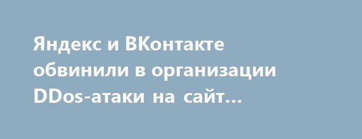 Яндекс и ВКонтакте обвинили в организации DDos-атаки на сайт Порошенко https://www.searchengines.ru/yandeks-i-vkontakte-obvinili-v-ddos-atake.html  На официальной странице администрации президента Украины в Facebook появилось сообщение о том, что на сайт Петра Порошенко, начиная с 15 часов вчерашнего дня, производилась организованная атака. Заместитель главы Администрации Президента Украины Дмитрий Шимкив считает, что организаторами хакерской атаки являются Яндекс и ВКонтакте, решившие таким…