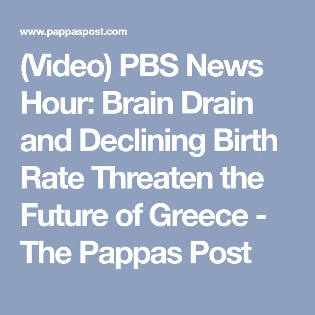 (Video) PBS News Hour: Brain Drain and Declining Birth Rate Threaten the Future of Greece - The Pappas Post