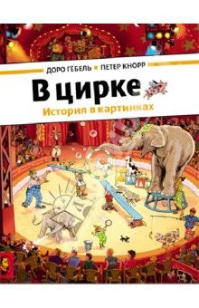 Немецкие художники Доро Гёбель и Петер Кнорр показали в своей реалистичной книжке-картинке ослепительный мир цирка. Малышам предоставляется редкая возможность заглянуть за кулисы, понаблюдать за повседневной жизнью артистов, за цирковыми животными,...