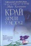 Край земли у моря. Начните читать книги Каммингс Мери в электронной онлайн библиотеке booksonline.com.ua. Читайте любимые книги с мобильного или ПК бесплатно и без регистрации.
