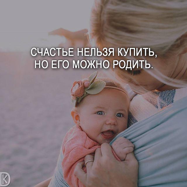 #мотивация #цитаты #мысли #любовь #счастье #цитатыизкниг #жизнь #мечта #саморазвитие #мудрость #статусы #мотивациянакаждыйдень #цитатывеликихлюдей #мыслинаночь #ребенок  #смыслжизни #счастье_есть #мама #deng1vkarmane
