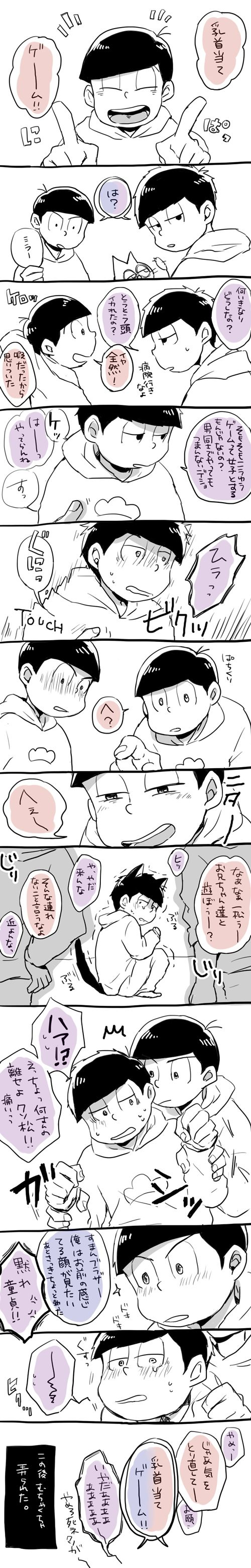 「松ログ①」/「まち」の漫画 [pixiv]