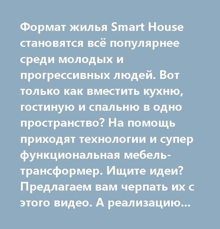 Формат жилья Smart House становятся всё популярнее среди молодых и прогрессивных людей. Вот только как вместить кухню, гостиную и спальню в одно пространство? На помощь приходят технологии и супер функциональная мебель-трансформер. Ищите идеи? Предлагаем вам черпать их с этого видео. А реализацию можете спокойно доверить нам!