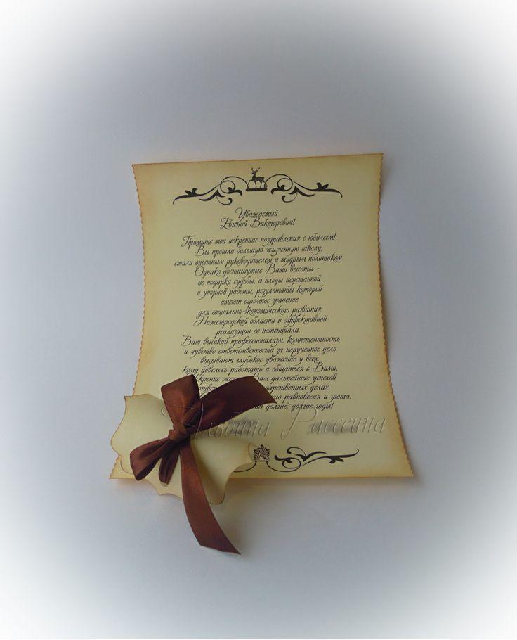 Свиток для поздравления с юбилеем, своими руками для