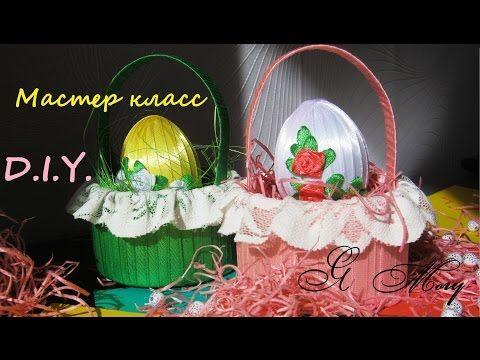 Пасхальная корзина своими руками. Мастер класс. D.I.Y. Easter basket with own hands - YouTube