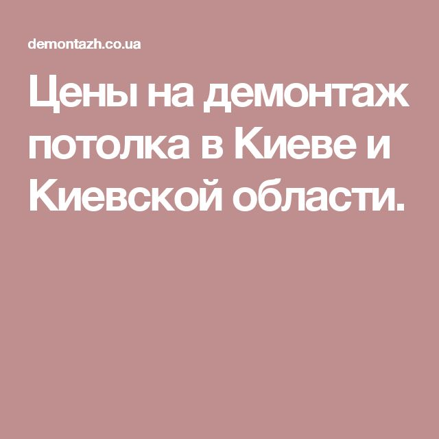 Цены на демонтаж потолка в Киеве и Киевской области.