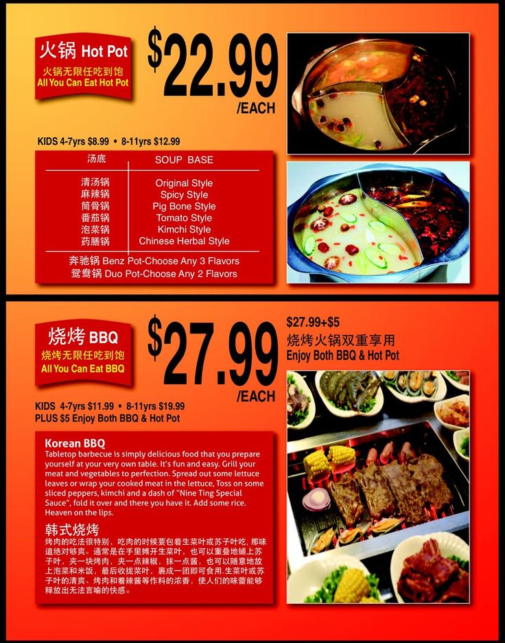 AYCE Korean BBQ and/or hotpot